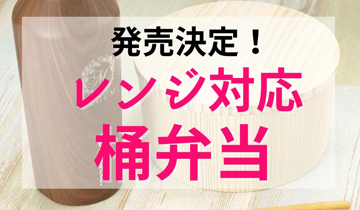 電子レンジ対応吉野杉弁当箱