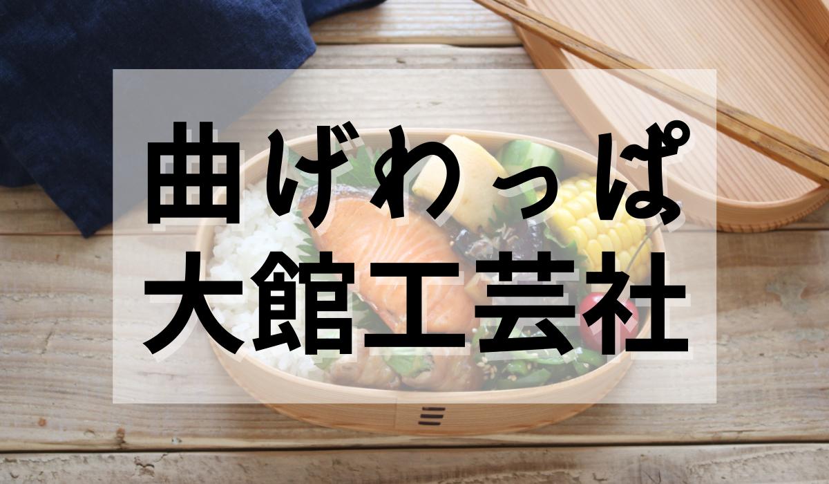 曲げわっぱ弁当箱 日本製 大館工芸社