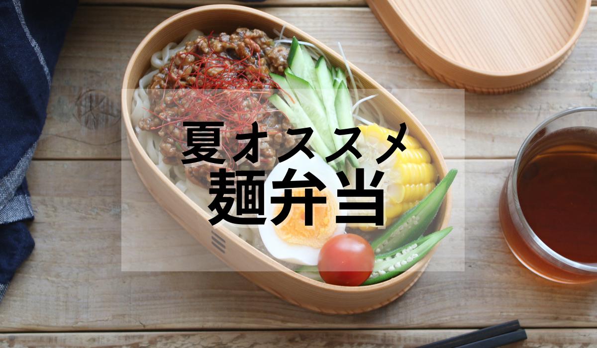 夏にぴったりな麺弁当 ジャージャー麺レシピ
